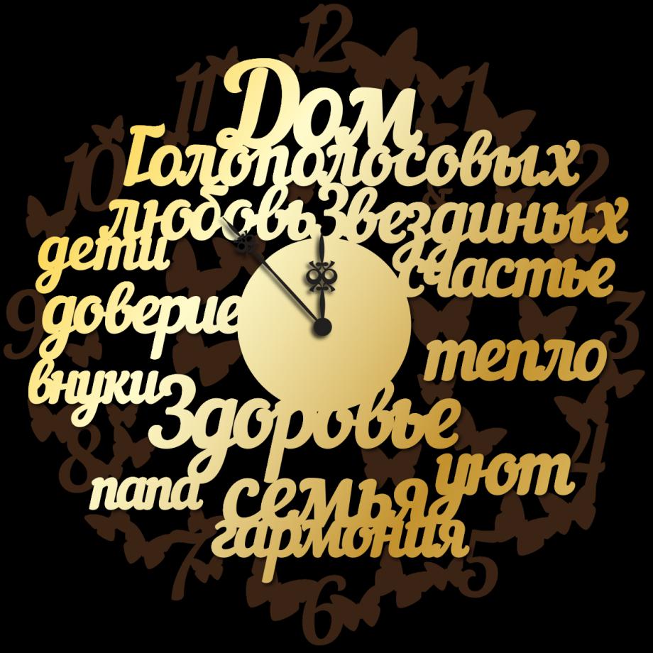 Часы настенные фамильные