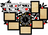 Часы с фоторамками настенные папе, дедушке и тестю
