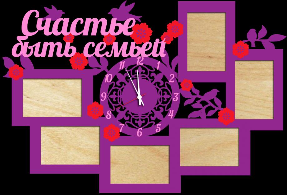 Часы с фоторамками настенные счастье быть семьей фиолетовые с красным