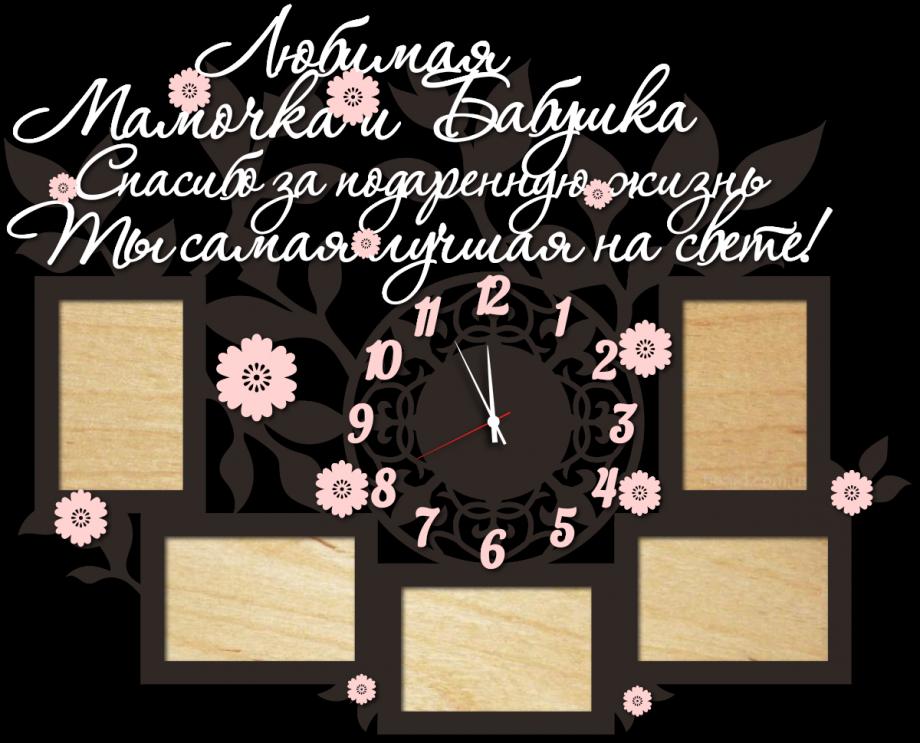 Часы настенные с фоторамками мама - ты самая лучшая на свете
