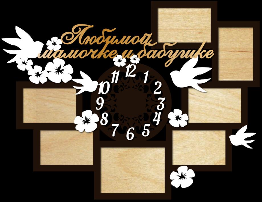 Часы настенные с фоторамками и ажурным циферблатом любимой мамочке и бабушке