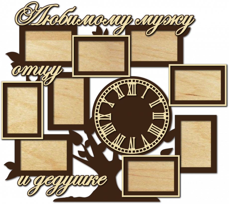 Часы настенные с фоторамками любимому мужу