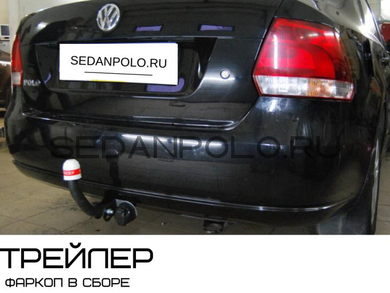 Фаркоп ТРЕЙЛЕР в сборе для Volkswagen Polo Sedan
