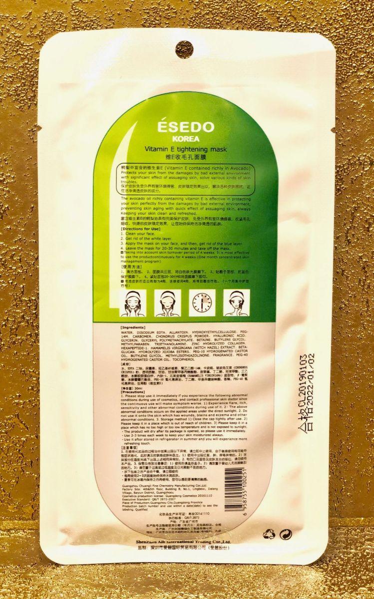 Маска для лица Esedo Korea Vitamin E Silk Tightening Mask Avocado
