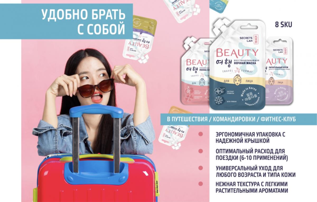 «Beauty.Ko»,15г (Travel format)