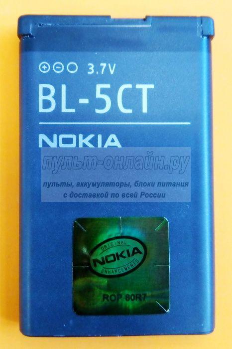 Аккумулятор Nokia BL-5CT 5220 техпак
