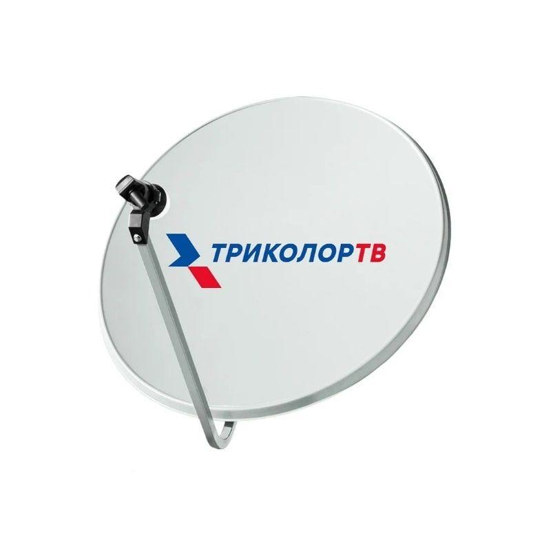 Спутниковая антенна 0,55м Триколор ТВ