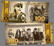 100 РУБЛЕЙ ПАМЯТНАЯ СУВЕНИРНАЯ КУПЮРА - Группа SCORPIONS - серебро