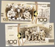 100 РУБЛЕЙ ПАМЯТНАЯ СУВЕНИРНАЯ КУПЮРА - ЯЛТИНСКАЯ (КРЫМСКАЯ) КОНФЕРЕНЦИЯ