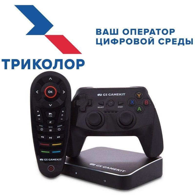Игровая приставка GS Gamekit Триколор ТВ