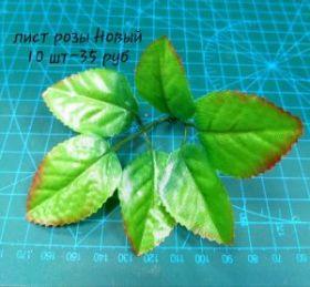 """Лист розы малый """"Новый"""" 4130  1 шт"""