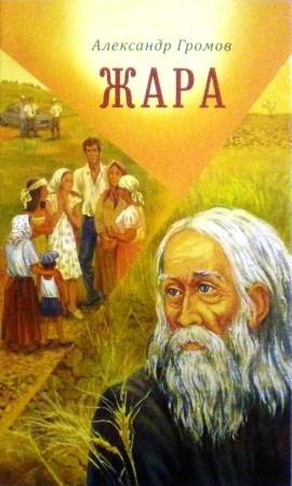 Жара: сборник рассказов и повестей. Православная книга для души