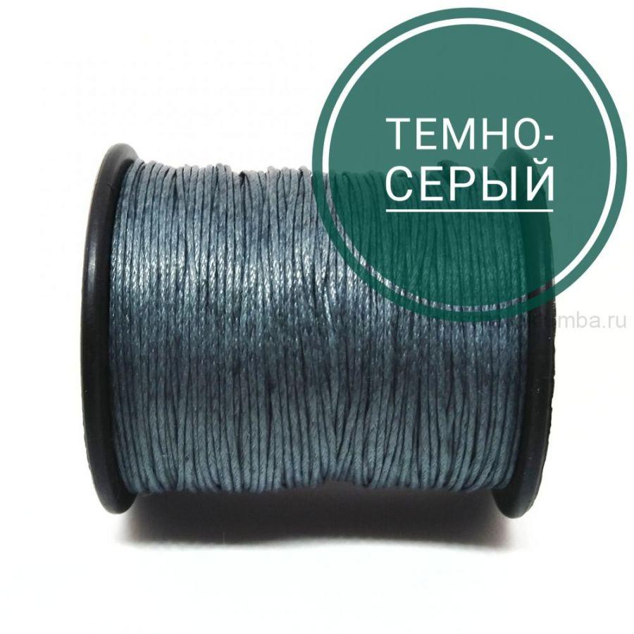 Шнур вощеный, Темно-серый, 10 м/упак