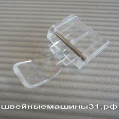 Лапка для молний прозрачная        цена 200 руб.