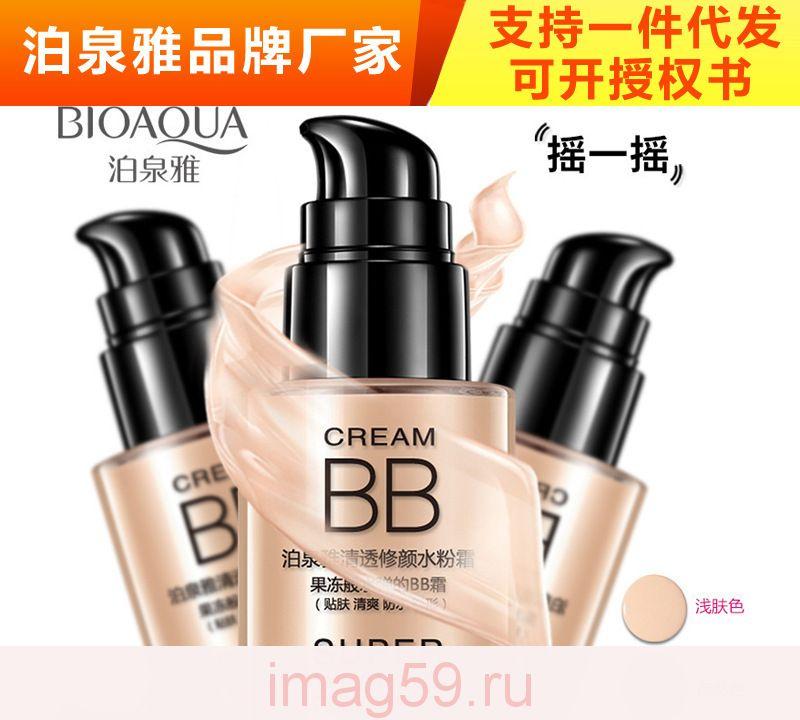 BE7575822 Суперстойкий увлажняющий BB крем Super Wearing BB Cream Bioaqua