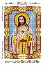 КИ-27 Фея Вышивки. Сердце Иисуса. А5 (набор 425 рублей)