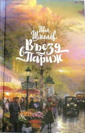 Въезд в Париж. Рассказы. Православная книга для души