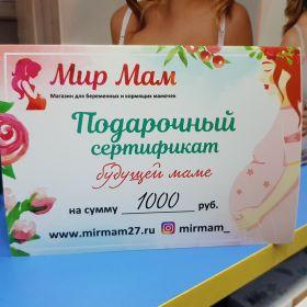 """Подарочный сертификат """"Будущей маме"""""""