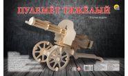 СБОРНЫЕ МОДЕЛИ. 3 BIG. Пулемет тяжелый (арт. МД-3665)