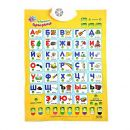7002 интерактивный плакат азбука