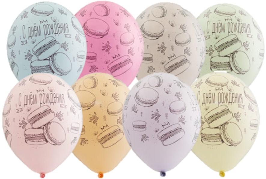 С Днем Рождения Макарунс (macaron) латексные шары с гелием