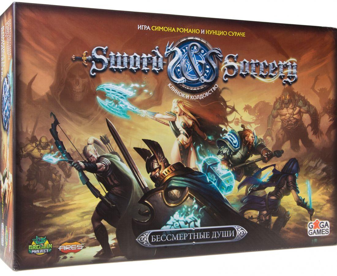 Клинок и колдовство (Sword and Sorcery)