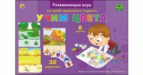 ПЕРВЫЕ УРОКИ. УЧИМ ЦВЕТА (арт. ПО-0396)