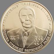 БОЛЬШОЙ Жетон ТОПАЗ Генеральный секретарь Брежнев в капсуле