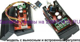 Регулятор мощности мотора с ШИМ 30А 12в - 50в