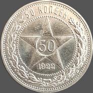 50 КОПЕЕК СССР (полтинник) 1922г, ПЛ, СЕРЕБРО, ОТЛИЧНЫЙ, #1-65