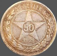 50 КОПЕЕК СССР (полтинник) 1921г, АГ, СЕРЕБРО, #1-68