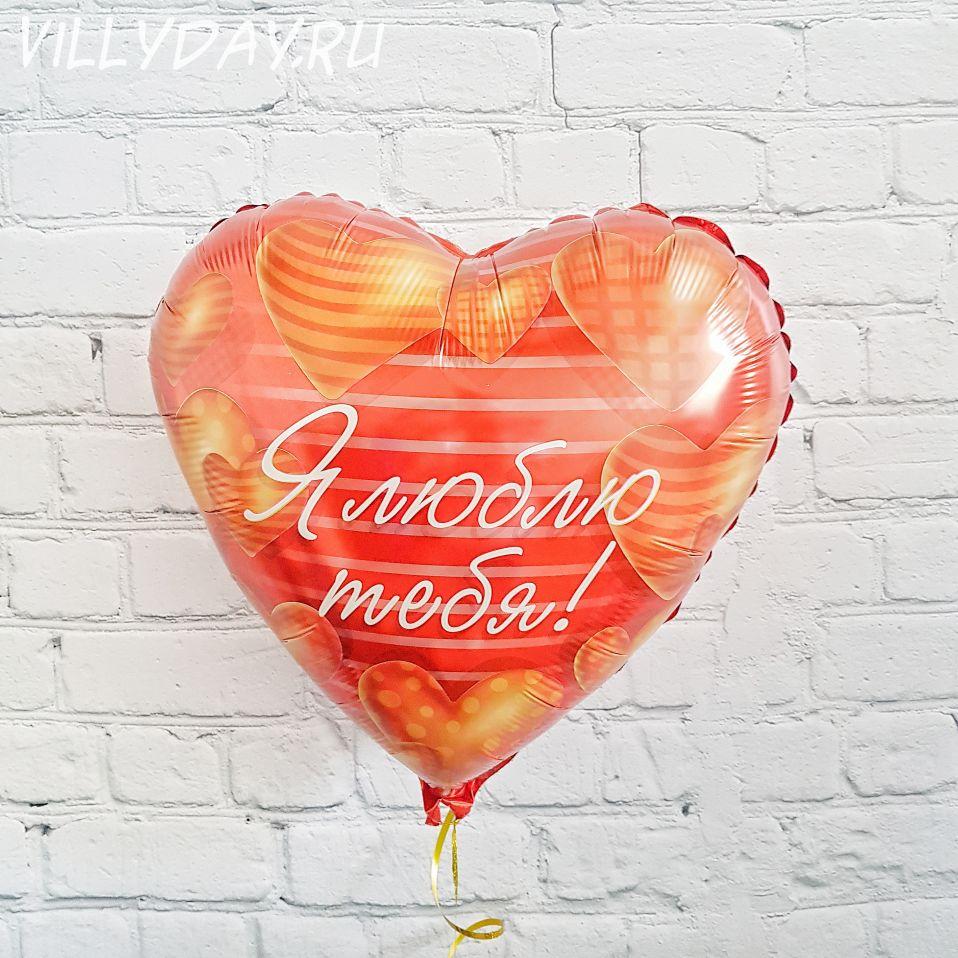 Шар (46 См) Сердце, Я люблю тебя