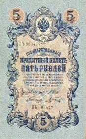 5 РУБЛЕЙ 1909г. НИКОЛАЙ 2, ХОРОШИЕ