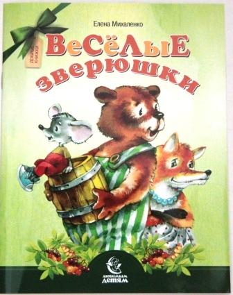 Весёлые зверюшки. Православная литература для детей