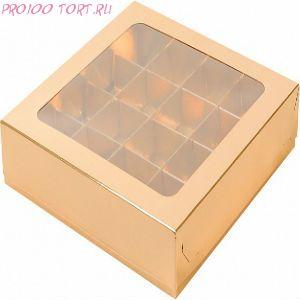 Коробка для конфет 16 шт 190х190х35 золото с ложементом и крышкой с окном /50/