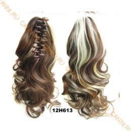 Искусственные термостойкие волосы на зажиме волнистые №012H613 (40 см) -  90 гр.