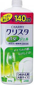 Lion Charmy Cristal гель для мытья посуды в ПММ с ароматом цитруса 840 мл
