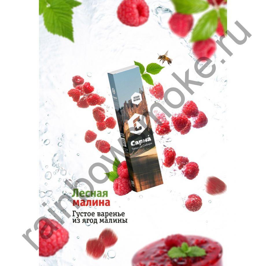 Сарма 100 гр - Малина