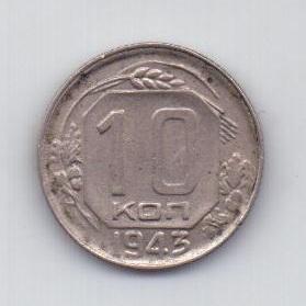 10 копеек 1943 года AUNC Редкий год