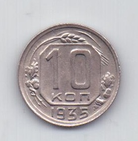 10 копеек 1935 года AUNC Редкий год