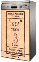 Наклейка на посудомоечную машину - Ленинградский трамвай