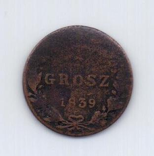 1 грош 1839 года Редкий год