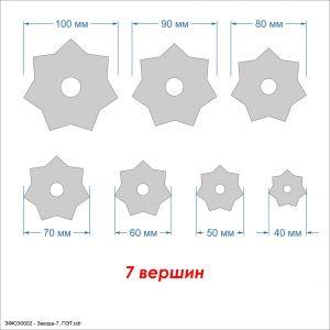 Шаблон ''Звезда-7'' , ПЭТ 0,7 мм (1уп = 5шт)