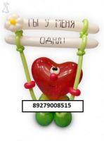 Сердце с транспарантом из воздушных шаров