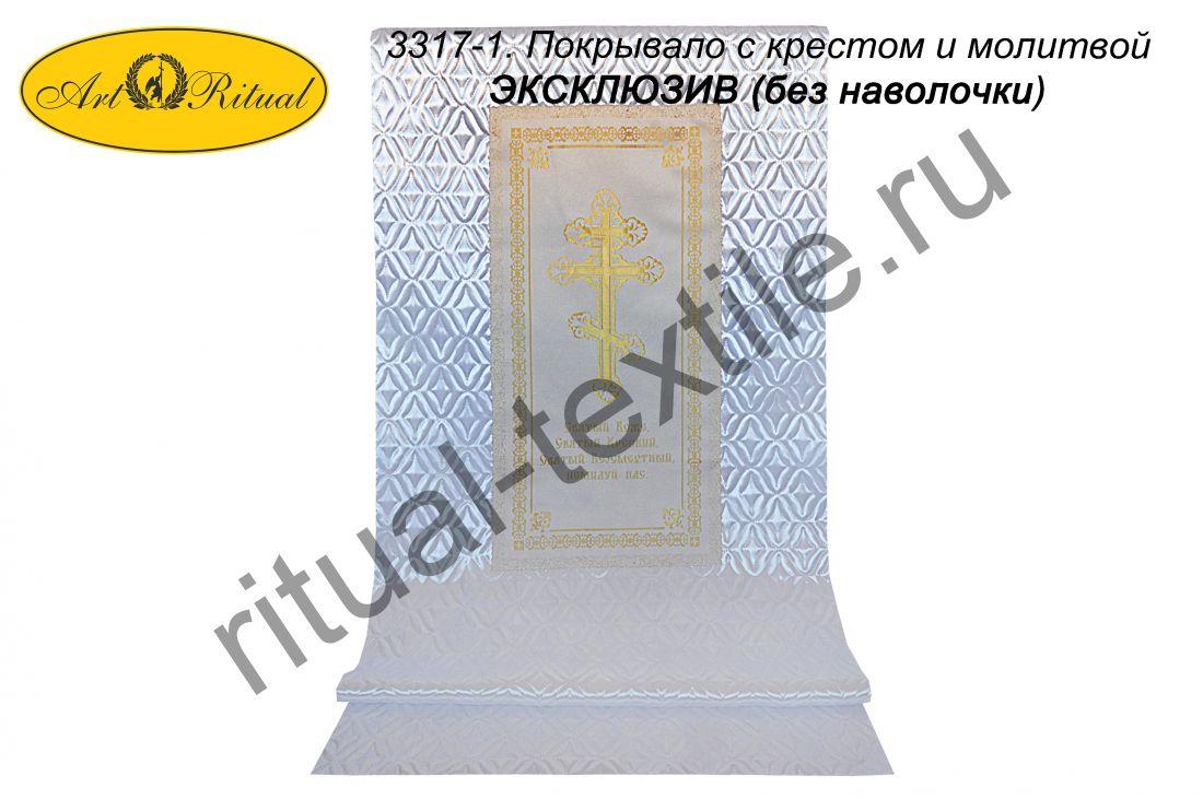 3317-1. Покрывало с крестом и молитвой ЭКСКЛЮЗИВ  (без наволочки!)