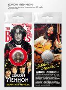 25 РУБЛЕЙ - ДЖОН ЛЕННОН- BEATLES, гравировка, в открытке