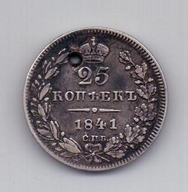 25 копеек 1841 года RR!!! редкий год