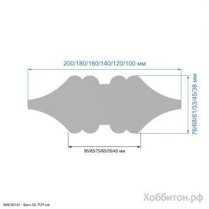 `Шаблон ''Бант-34'' , ПЭТ 0,7 мм