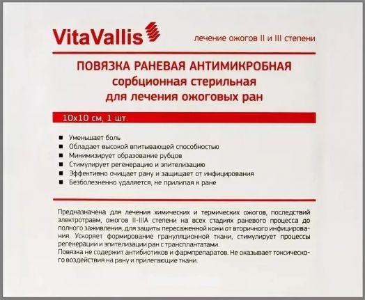Повязка ВитаВаллис (VitaVallis)  для лечения ожогов (10 х 20 см )