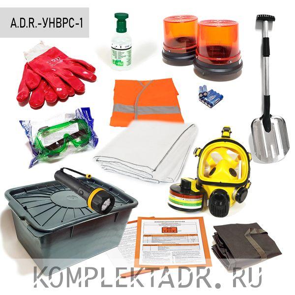 Комплект ADR 1-9  класса на 1 человека (универсальный)